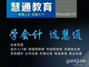 寧西路中國人民銀行正對面慧通會計培訓