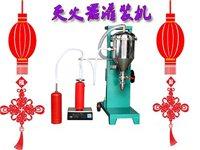 干粉滅火器灌裝生產線設備