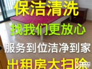 瑞昌專業公寓單位辦公室保潔鐘點工 家庭打掃