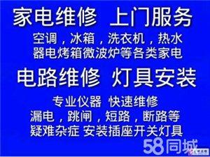 青州電工上門維修:跳閘、漏電、短路、斷路燈具安裝等