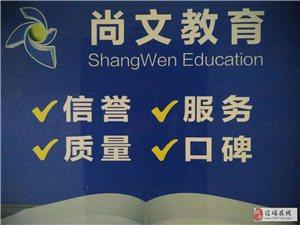 宿州尚文教育日语培训