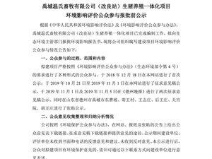 禹城溫氏畜牧(改良站)生豬養殖項目報前公示