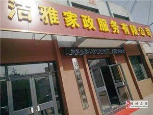 长垣家政服务公司
