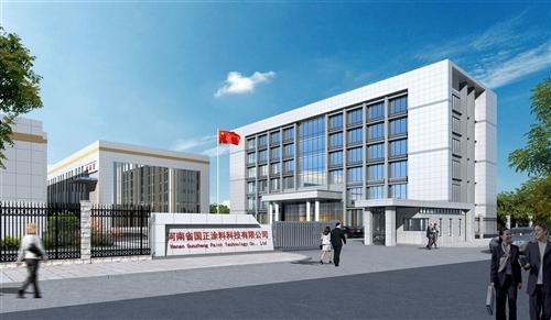 河南省国正涂料科技有限公司