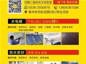 青州專業保潔/家電清洗/水電暖安裝改造