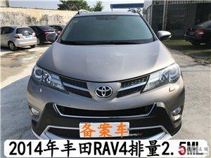 丰田RAV4款2014年9月2.5L排量备案车