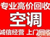 江東區回收二手空調江東舊空調回收中央空調回收