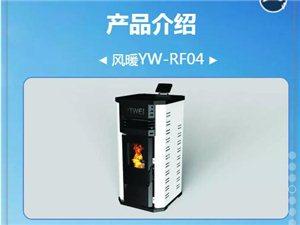 取暖新神器  生物质壁炉——亿威真火壁炉