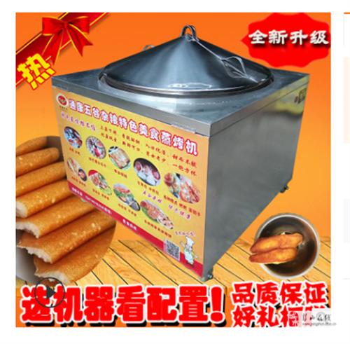 發糕機蒸烤兩用9成新低價處理了