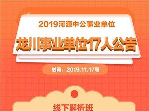 龍川事業單位備考輔導體驗課