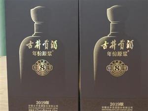 中华烟古井原浆8年低价转让