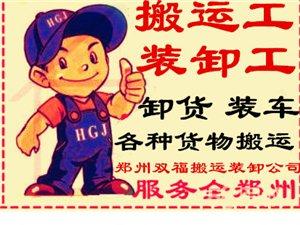 郑州各区附近各种货物搬运装卸上楼搬运工临时小工电话