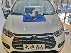 鄒城汽車音響改裝比亞迪新能源SUV入門級意大利歐迪