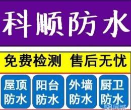 贵州科顺防水真实本地专业防水补漏正规公司合同质保