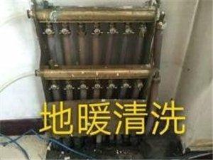 邹城专业清洗地暖洗衣机冰箱空调热水器油烟机清洗家电