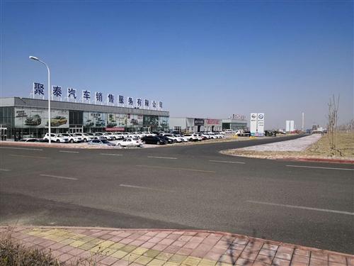 克拉瑪依市獨山子區聚泰商貿有限公司