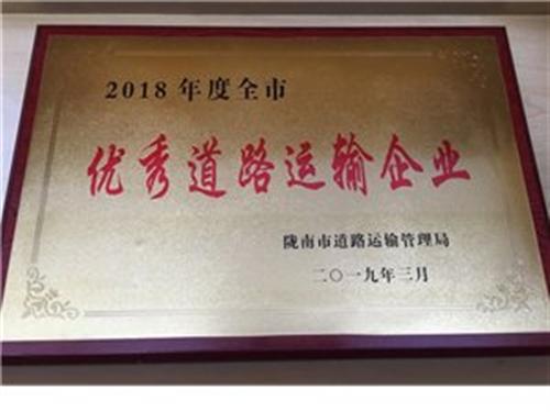 陇南协和汽车贸易技术服务有限公司