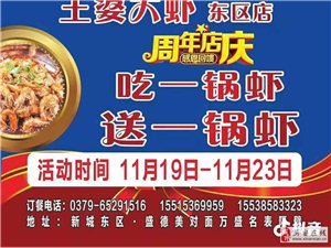王婆大蝦3周年店慶 ,吃一鍋送一鍋時間11.19-11.23
