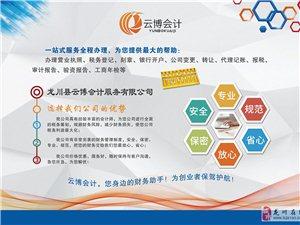 龙川注册公司,专业快速!18407620036