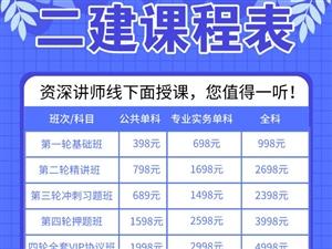 嘉峪关二级建造师线下面授课火爆招生中!!!