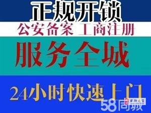 浮梁县小区开锁专业有保障