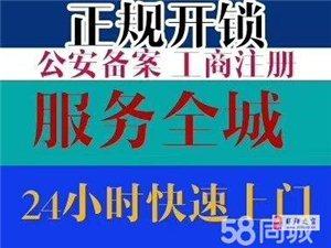 浮梁县开锁需要多少钱怎么收费