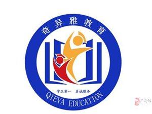 东营奇异雅教育在职教师中小学常年一对一 中高考辅导