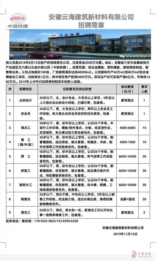 中铁建模架六安基地安徽安久模架科技有限公司