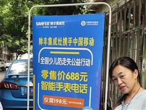 中國移動防走失公益活動招網點  高額傭金日結