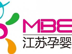 2020南京國際孕嬰童展