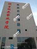 河南鄭州沈陽私人管家培訓班