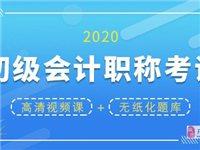 2020年會計培訓初級職稱課程