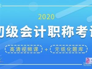 2020年���培�初���Q�n程