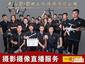 西安年會跟拍-云直播-視頻直播-攝影攝像-抖音服務