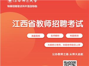 江西省教师招聘考试井大培训中心正在报名中