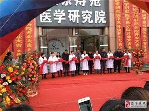 北京桂忠痔瘡醫學研究院臨淄分院