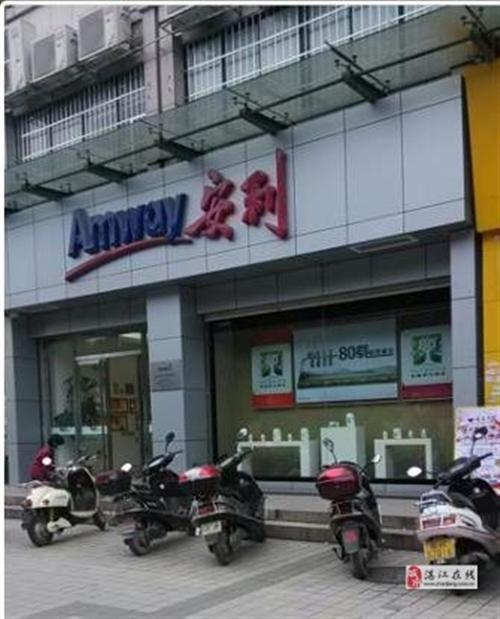 湛江安利专卖店详细地址和安利产品免费送货电话