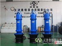 專治排澇泵_邊立式軸流泵-奧特泵業
