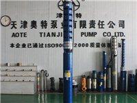 [多年經驗]-天津津奧特廠家直銷深井潛水離心泵