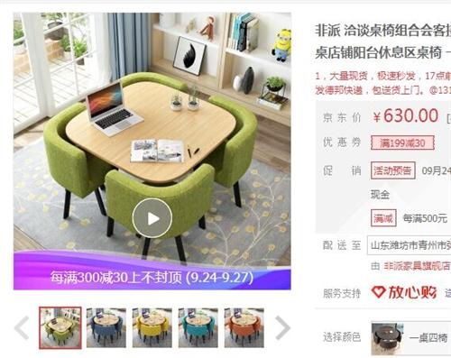 出售全新接待桌,一桌四椅