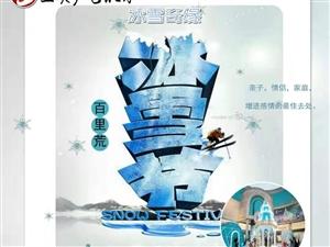 """【宜昌三峡广电旅行社】""""百里荒""""首届冰雪节开幕啦"""