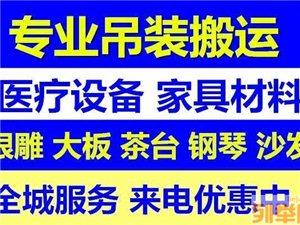 郑州专业医疗设备搬运移位大货车装卸搬运工师傅电话
