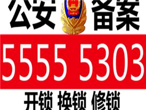 鄭州24小時開鎖電話 鄭州夜間開鎖公司電話 換鎖芯