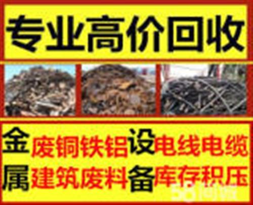 上虞淘汰舊機械回收廢舊物資回收