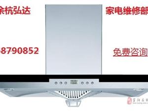 【在線】預約報修服務中心余杭區臨平華帝油煙機部維修