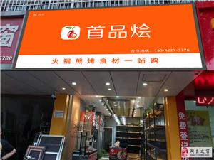 江蘇火鍋燒烤食材超市加盟