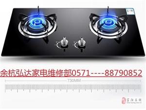【在線】預約報修服務余杭區臨平老板燃氣灶維修電話