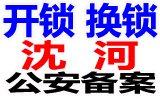 沈阳沈河开保险柜电话/专业开各种保险柜(专业)