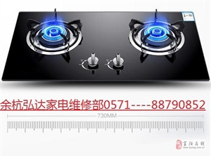 【在線】預約報修服務余杭區臨平方太燃氣灶維修電話