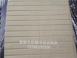 郑州香酥牛奶棒专业批发